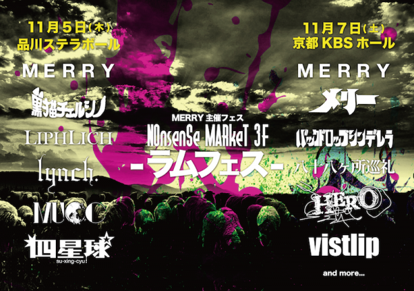 MERRY-ramfes-banner