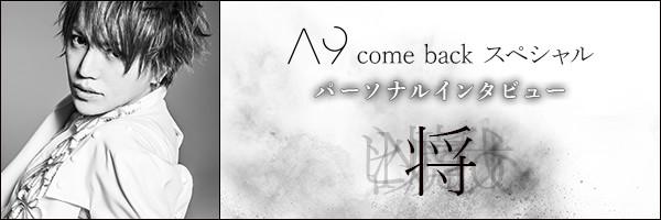 A9 come back スペシャル パーソナルインタビュー 将