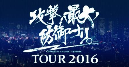 攻撃ハ最大ノ防御ナリ2016