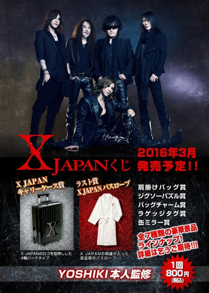 X JAPAN くじ 景品セット