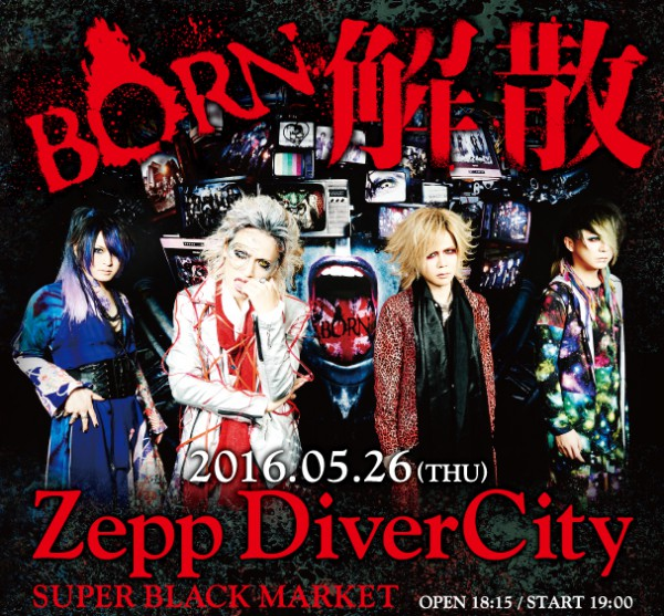 born_0123kokuchi_img01