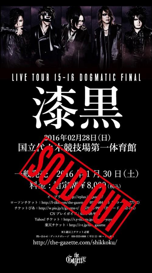 160130shikkoku_soldout