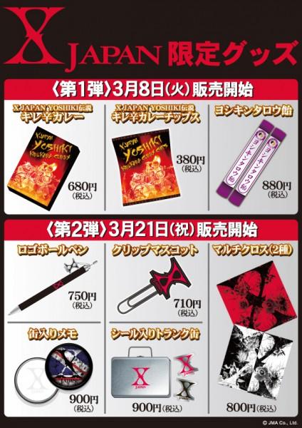 X_JAPAN_a4_b_0208