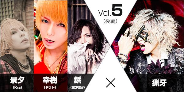 Vol.5(後編) 景夕(Kra)&幸樹(ダウト)&鋲(SCREW)×猟牙