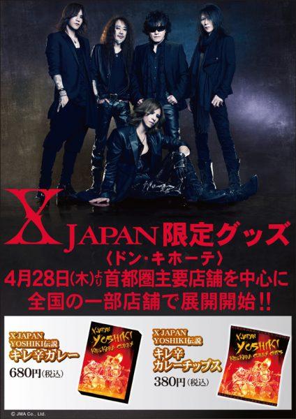 X_JAPAN_0427