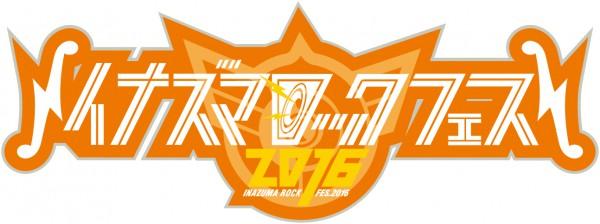 irf16_logo02