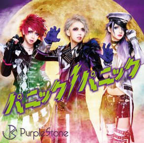 Purple-Stone_CD-K_B