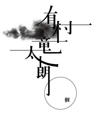arimuraryutaro_logo