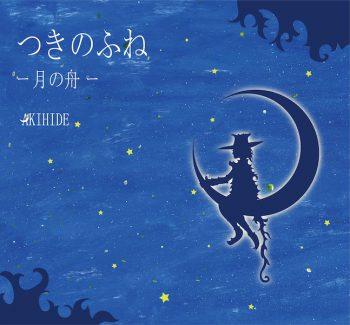 akihide_book3_tsukinohune_h1_4