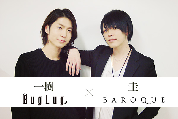 圭(BAROQUE)×一樹(BugLug)