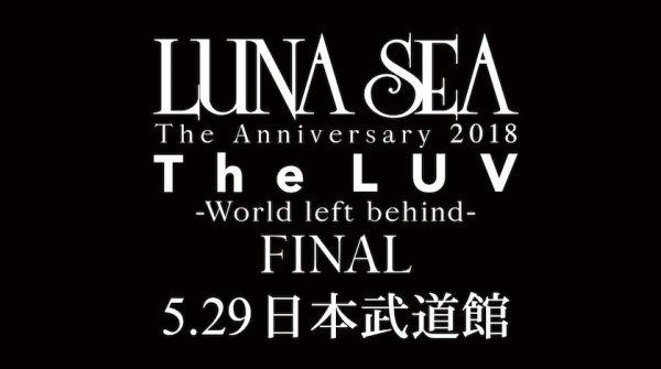 ツアー luna sea