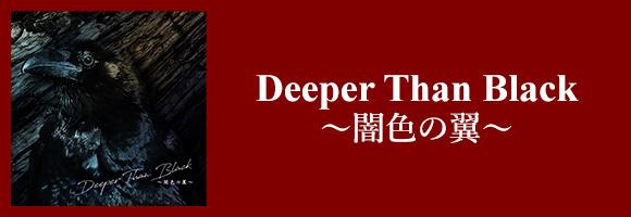 Deeper Than Black ~闇色の翼~