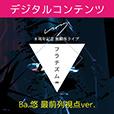 レイヴ 8周年記念 無観客ライブ「フラチズム -∞-」