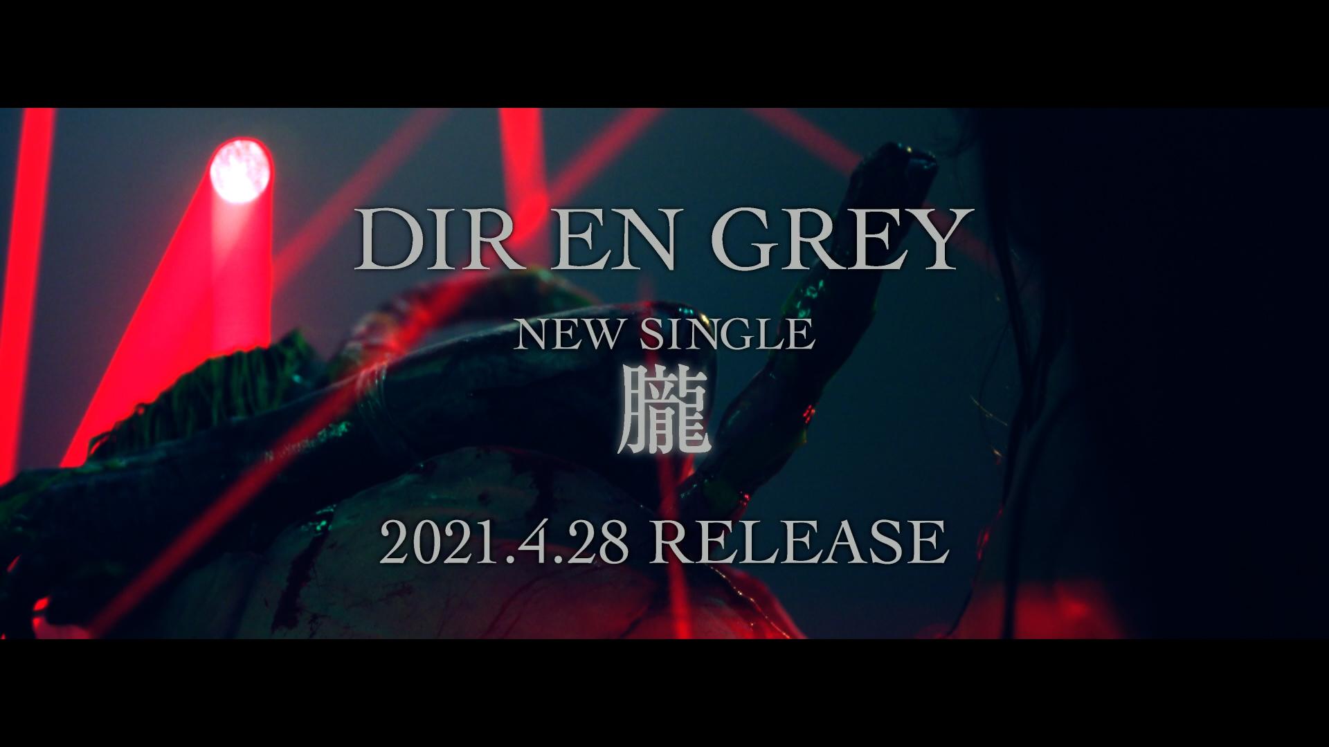 DIR EN GREY、4月28日発売ニューシングル『朧』のMUSIC CLIP 15秒ティーザーを解禁