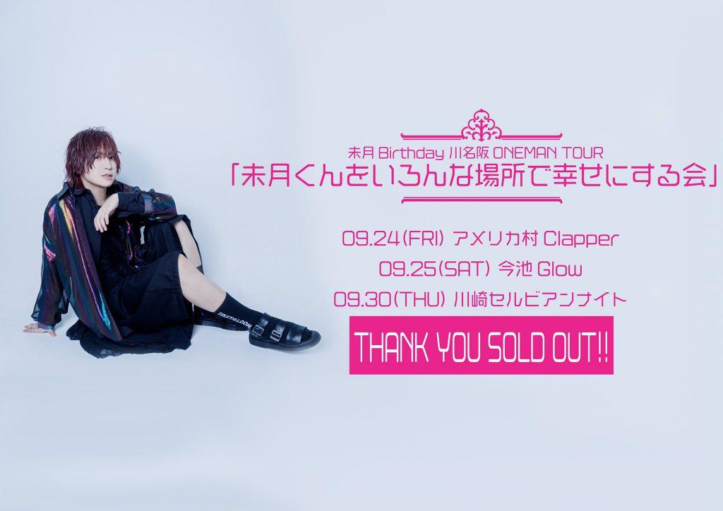 未月Birthday川名阪ONEMAN TOUR「未月くんをいろんな場所で幸せにする会」