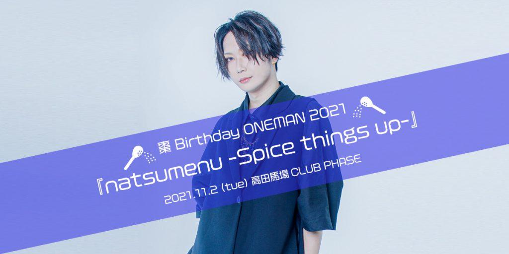 棗 Birthday ONEMAN 2021「natsumenu -Spice things up-」