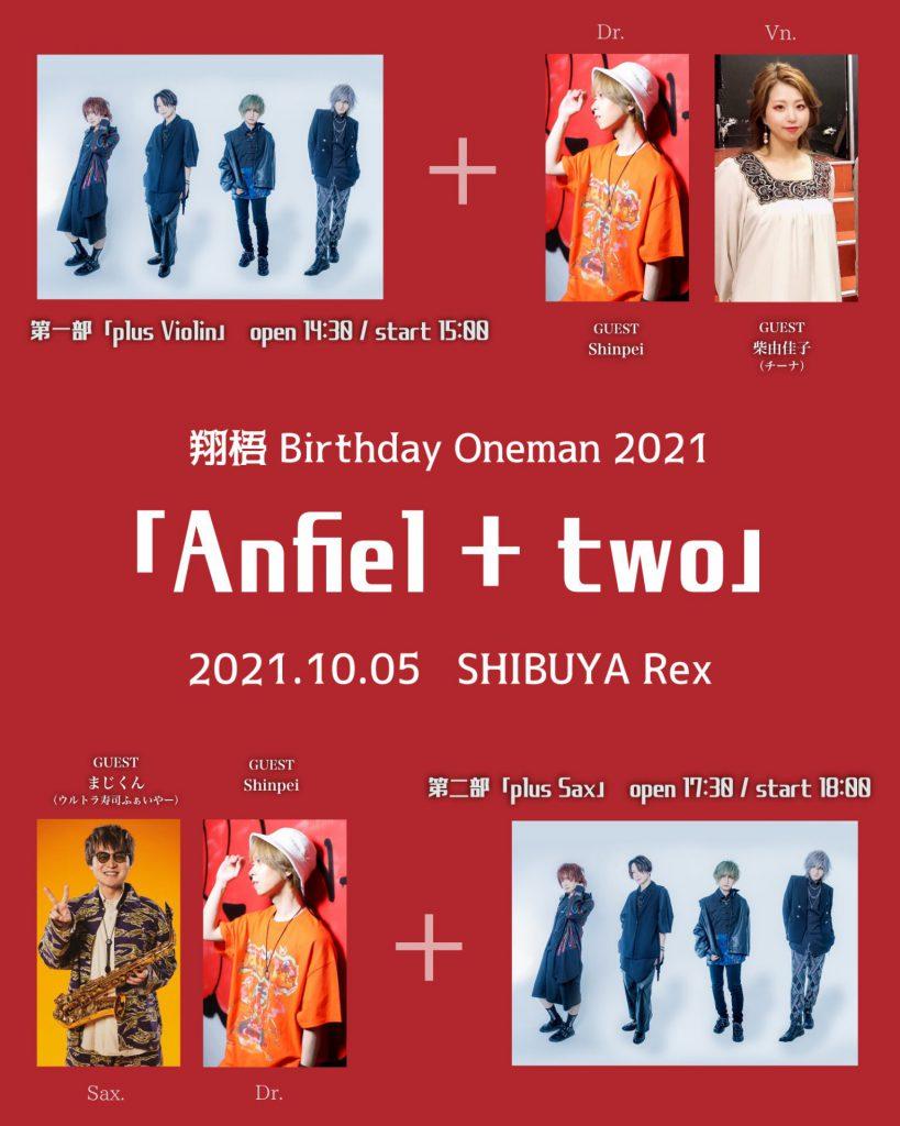 翔梧 Birthday ONEMAN 2021「Anfiel + two」