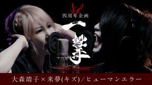 キズ、『一撃』-2nd season-「大森靖子×来夢(キズ)」ヴォーカルコラボ